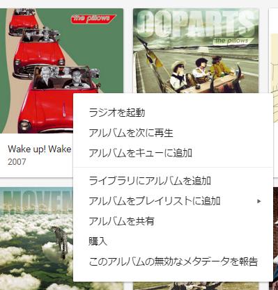 2016-04-03 11_45_00-Wake up! dodo - the pillows - Google Play Music