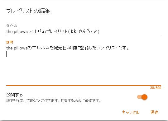 2016-04-03 12_05_00-プライベート・キングダム - the pillows - Google Play Music