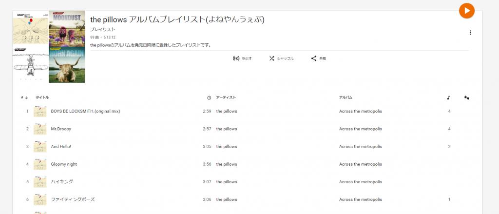 2016-04-03 12_07_49-惑星 - ASIAN KUNG-FU GENERATION - Google Play Music