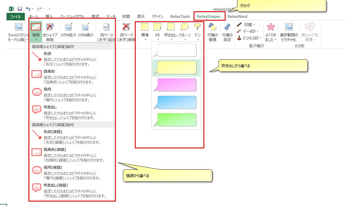 2016-03-05 11_09_06-relaxtools手順書.xlsx - Microsoft Excel