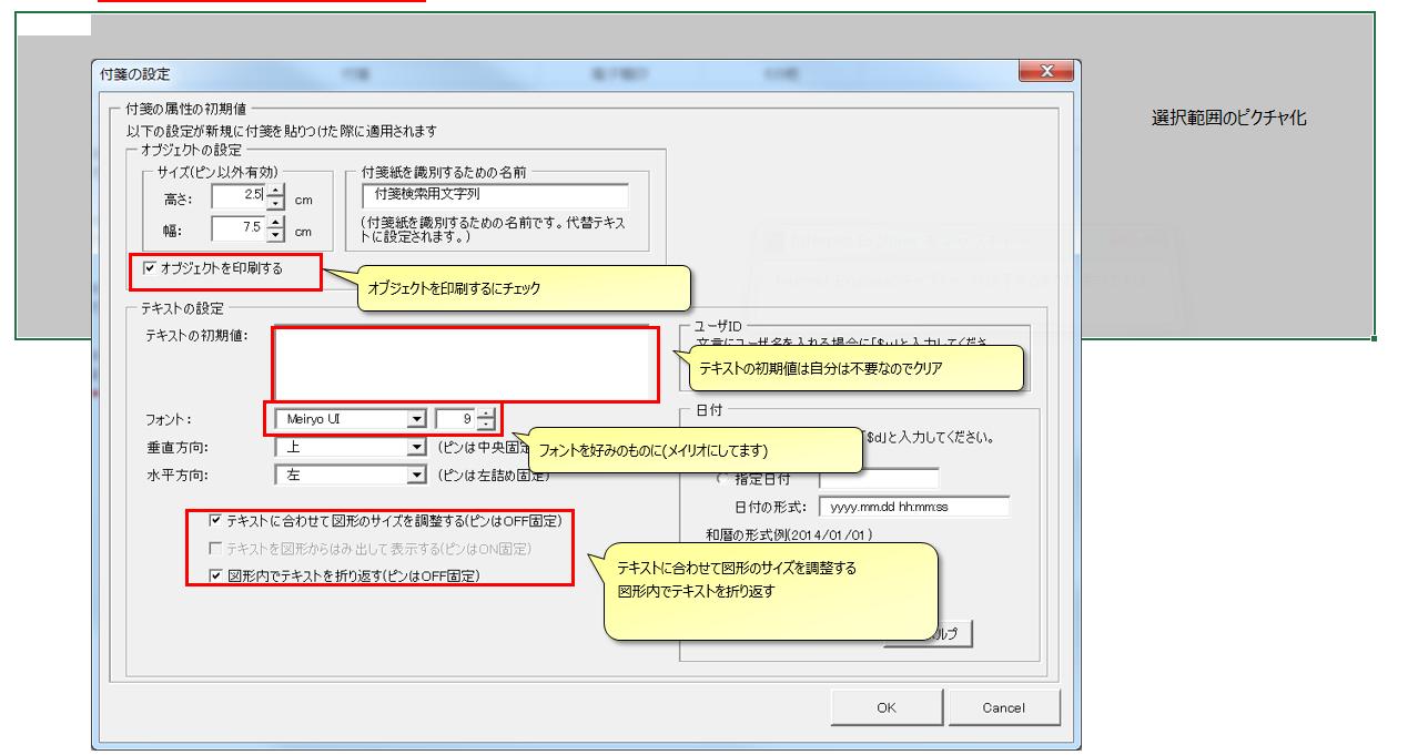 2016-03-05 11_10_35-relaxtools手順書.xlsx - Microsoft Excel