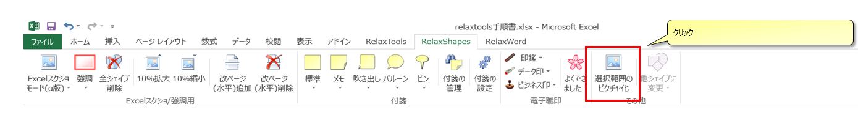2016-03-05 11_11_18-relaxtools手順書.xlsx - Microsoft Excel