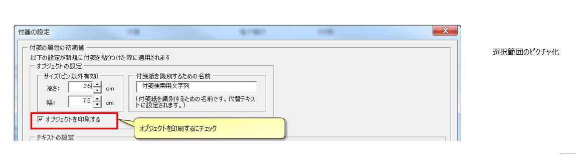 2016-03-05 11_12_41-relaxtools手順書.xlsx - Microsoft Excel