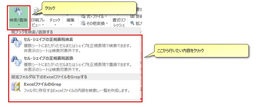 2016-03-05 11_15_16-relaxtools手順書.xlsx - Microsoft Excel