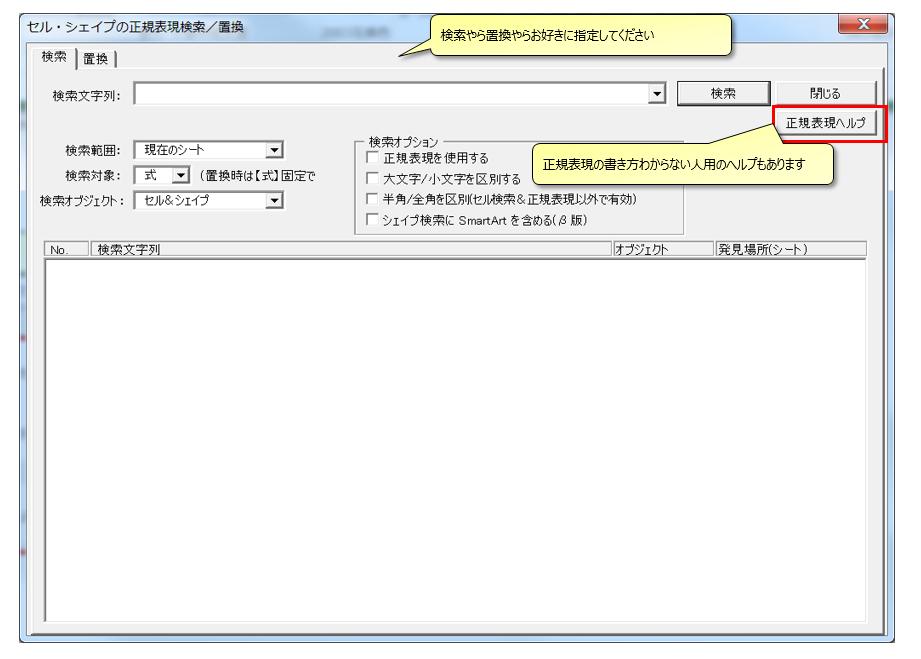 2016-03-05 11_15_46-relaxtools手順書.xlsx - Microsoft Excel