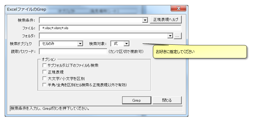 2016-03-05 11_16_14-relaxtools手順書.xlsx - Microsoft Excel