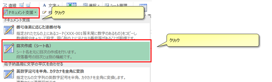 2016-03-05 11_18_38-relaxtools手順書.xlsx - Microsoft Excel