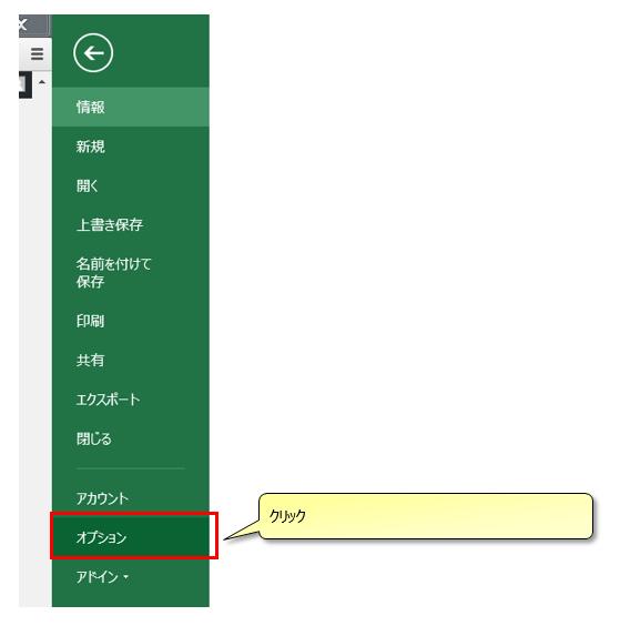 2016-03-05 11_22_03-relaxtools手順書.xlsx - Microsoft Excel