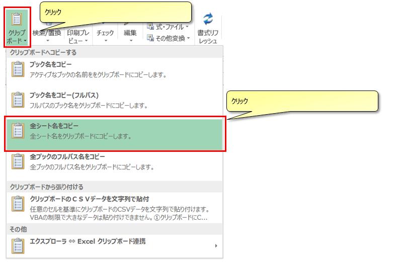 2016-03-05 11_23_51-relaxtools手順書.xlsx - Microsoft Excel