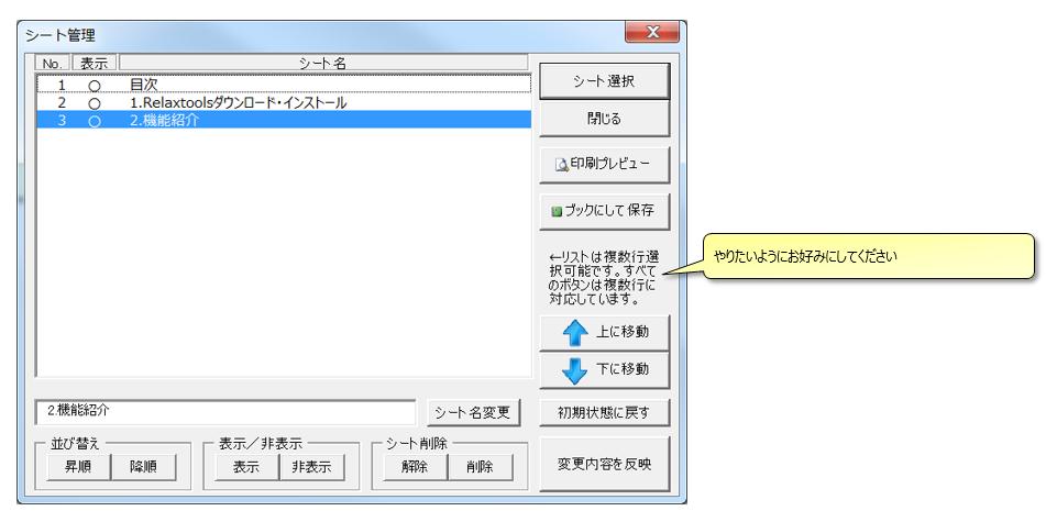 2016-03-05 11_27_16-relaxtools手順書.xlsx - Microsoft Excel