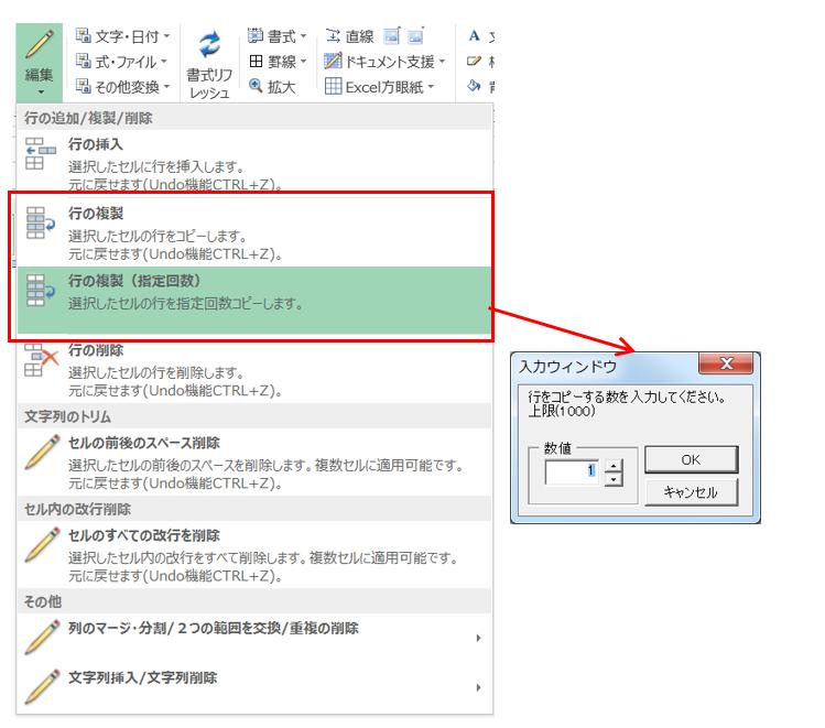 2016-03-05 11_39_04-relaxtools手順書.xlsx - Microsoft Excel
