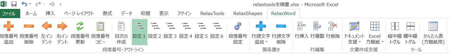 2016-03-05 12_12_36-relaxtools手順書.xlsx - Microsoft Excel
