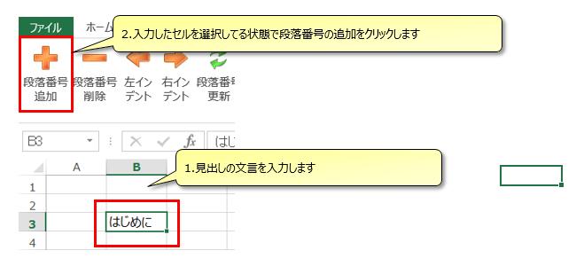 2016-03-05 12_20_38-relaxtools手順書.xlsx - Microsoft Excel