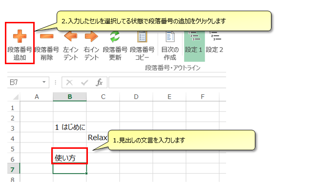 2016-03-05 12_24_35-relaxtools手順書.xlsx - Microsoft Excel