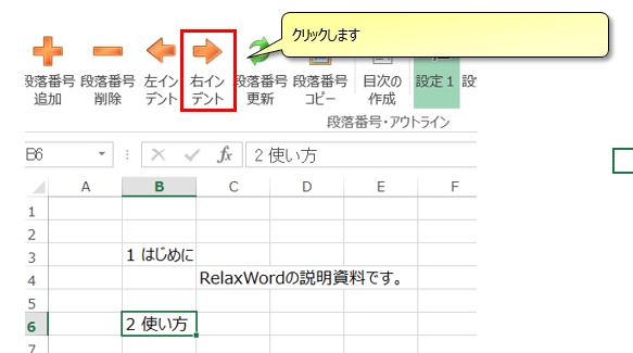 2016-03-05 12_28_18-relaxtools手順書.xlsx - Microsoft Excel