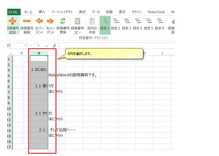 2016-03-05 12_41_19-relaxtools手順書.xlsx - Microsoft Excel