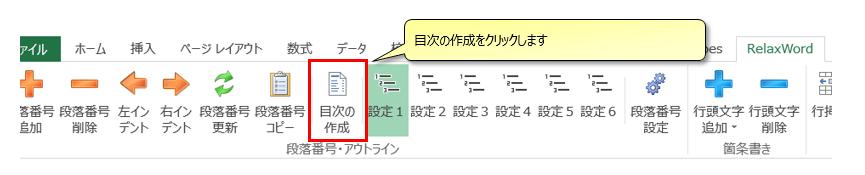 2016-03-05 12_44_48-relaxtools手順書.xlsx - Microsoft Excel