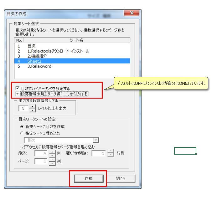 2016-03-05 12_47_37-relaxtools手順書.xlsx - Microsoft Excel
