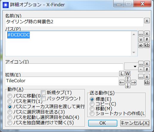 2015-12-12 21_16_43-詳細オプション - X-Finder
