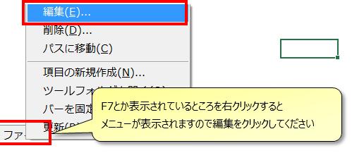 2015-12-12 21_54_24-x-finder手順書 (回復済み).xlsx - Microsoft Excel