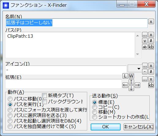 2015-12-12 21_59_57-ファンクション - X-Finder