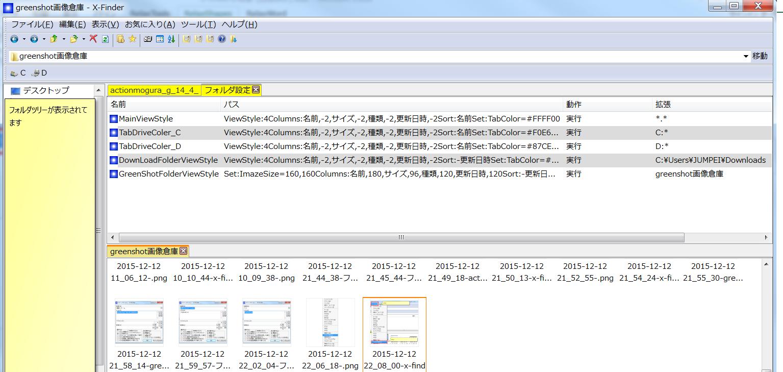 2015-12-12 22_12_40-x-finder手順書 (回復済み).xlsx - Microsoft Excel