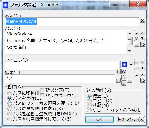 2015-12-12 22_25_36-フォルダ設定 - X-Finder