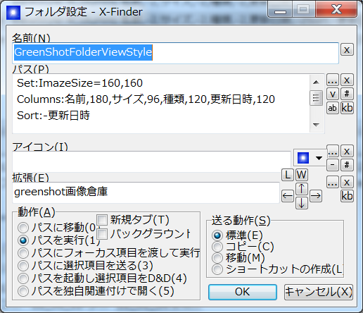 2015-12-12 22_34_41-フォルダ設定 - X-Finder