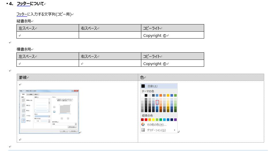 2016-02-28 00_16_50-フォント.docx - Microsoft Word