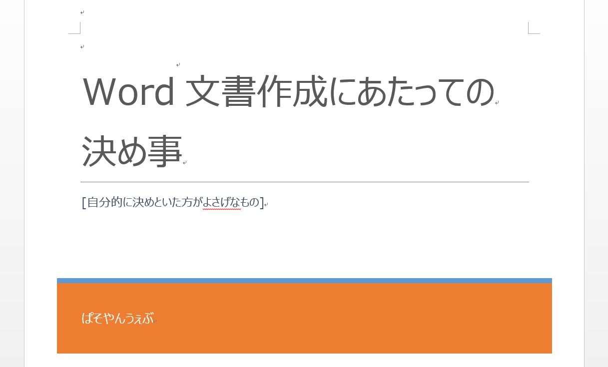 2016-02-28 00_20_29-フォント.docx - Microsoft Word