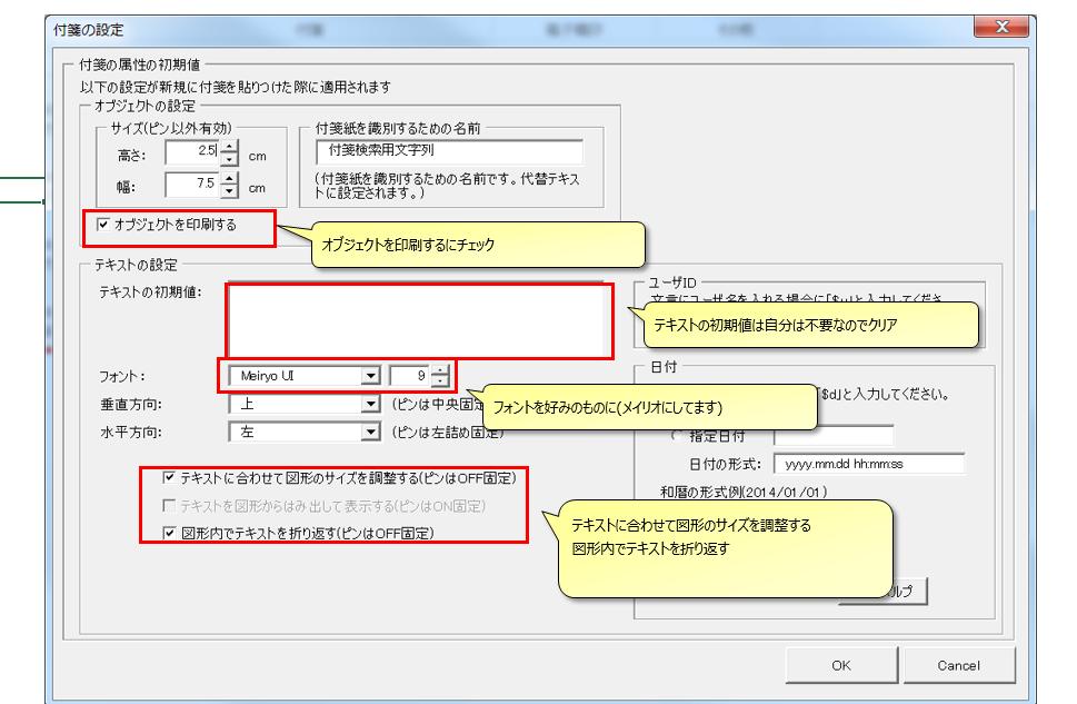 2016-03-05 11_09_42-relaxtools手順書.xlsx - Microsoft Excel