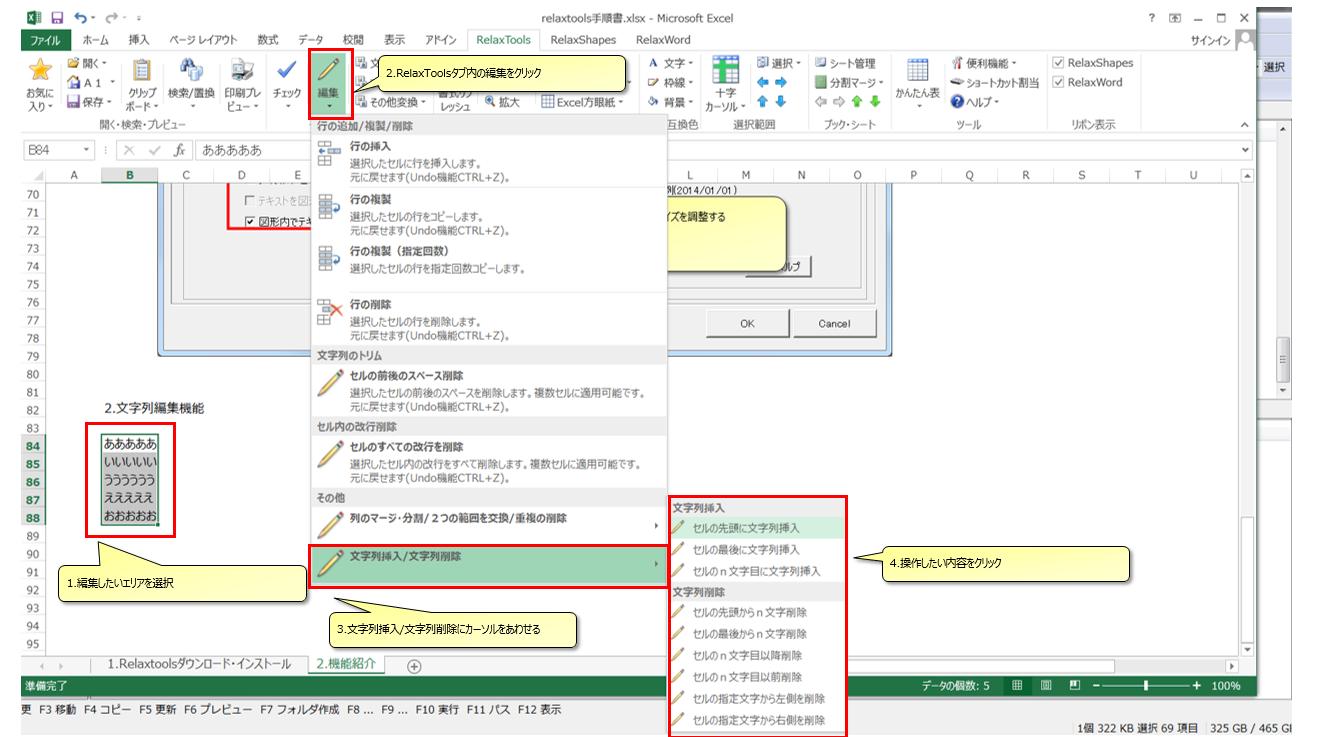 2016-03-05 11_14_40-relaxtools手順書.xlsx - Microsoft Excel
