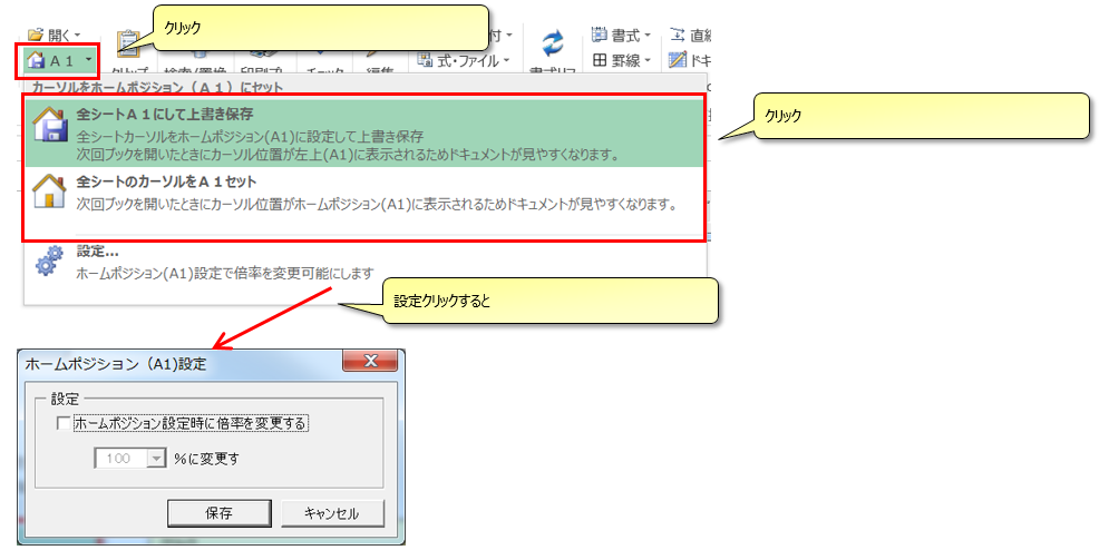 2016-03-05 11_17_04-relaxtools手順書.xlsx - Microsoft Excel