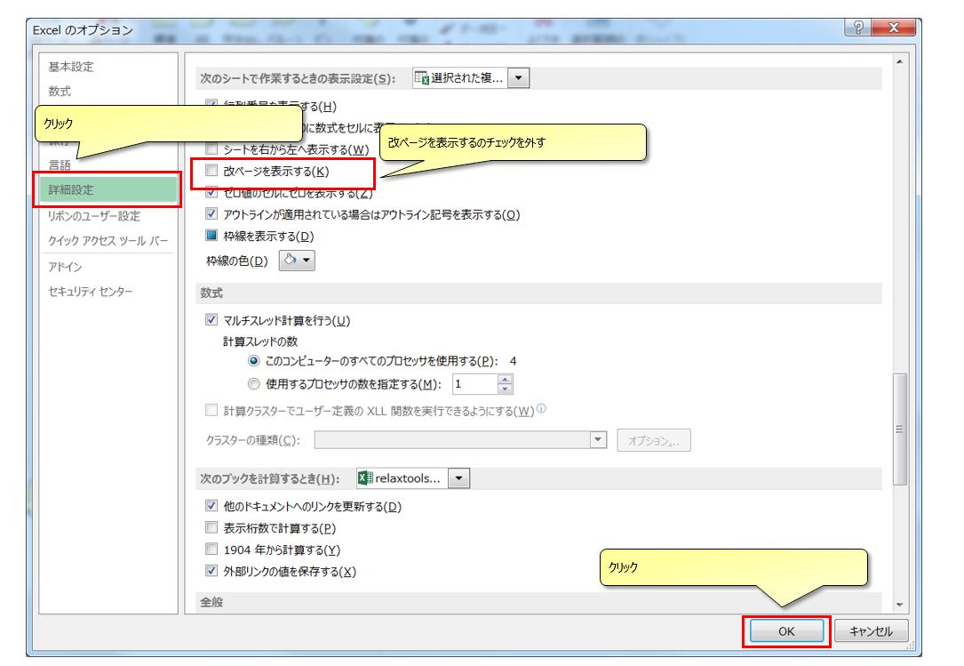2016-03-05 11_22_34-relaxtools手順書.xlsx - Microsoft Excel