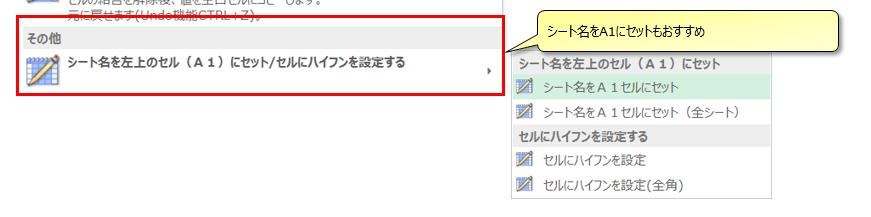 2016-03-05 11_23_07-relaxtools手順書.xlsx - Microsoft Excel