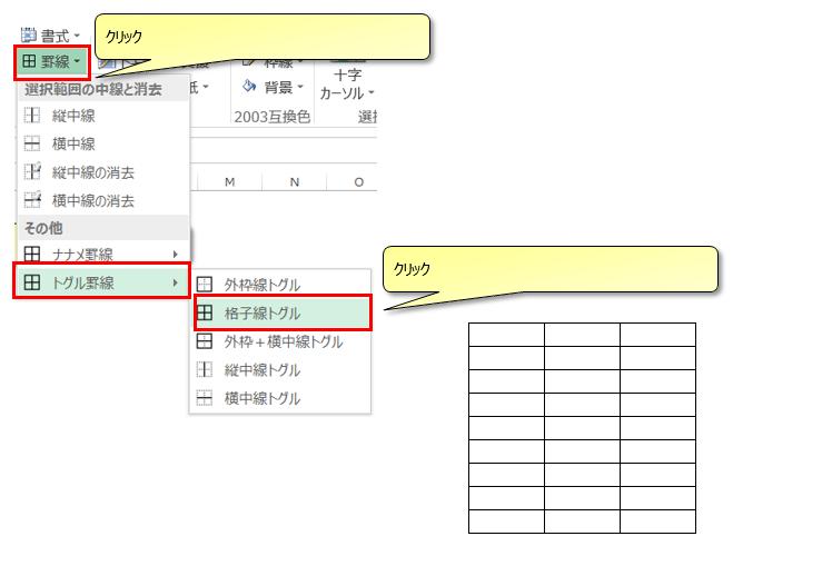 2016-03-05 11_24_25-relaxtools手順書.xlsx - Microsoft Excel