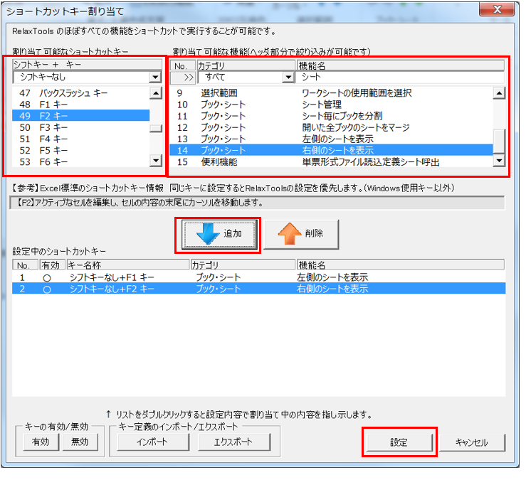 2016-03-05 11_41_04-relaxtools手順書.xlsx - Microsoft Excel