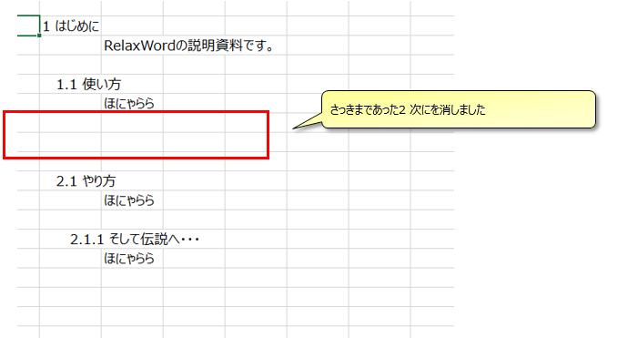 2016-03-05 12_40_23-relaxtools手順書.xlsx - Microsoft Excel