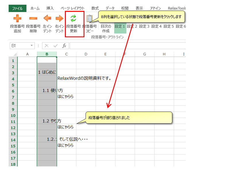 2016-03-05 12_42_59-relaxtools手順書.xlsx - Microsoft Excel