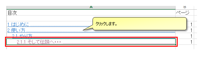 2016-03-05 12_55_21-relaxtools手順書.xlsx - Microsoft Excel