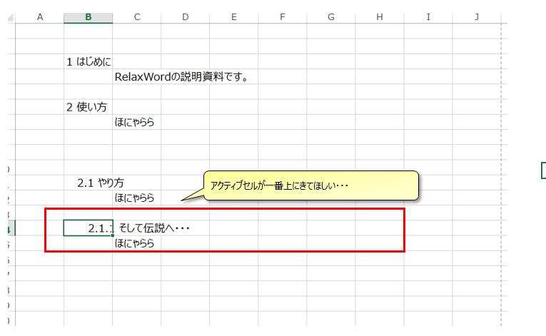 2016-03-05 12_56_47-relaxtools手順書.xlsx - Microsoft Excel