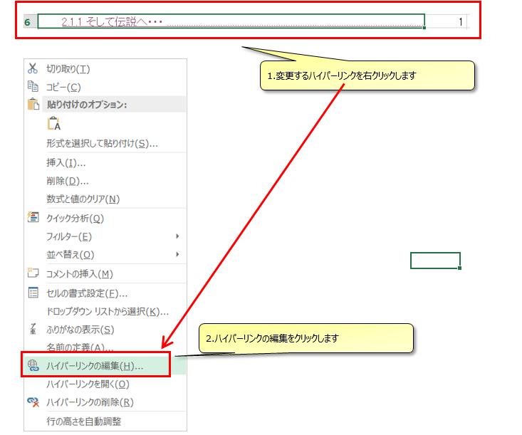 2016-03-05 13_02_25-relaxtools手順書.xlsx - Microsoft Excel
