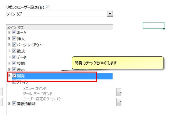 2016-03-05 13_11_43-relaxtools手順書.xlsx - Microsoft Excel