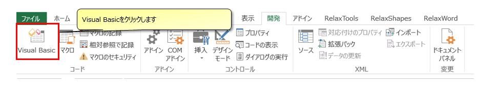 2016-03-05 13_13_45-relaxtools手順書.xlsx - Microsoft Excel