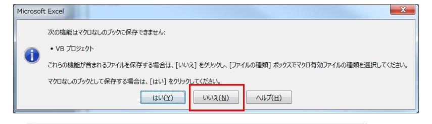 2016-03-05 13_23_26-relaxtools手順書.xlsm - Microsoft Excel