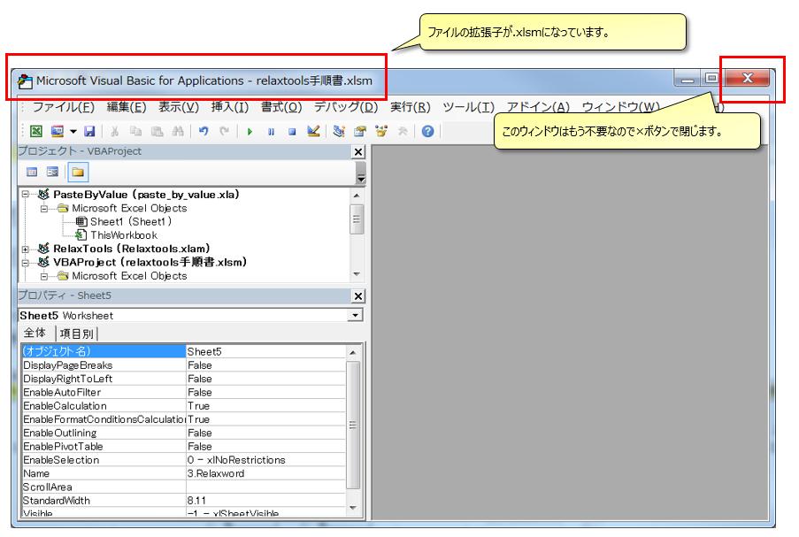 2016-03-05 13_27_47-relaxtools手順書.xlsm - Microsoft Excel