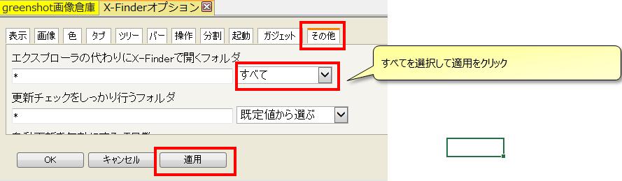 2015-12-12 16_06_16-x-finder手順書 (回復済み).xlsx - Microsoft Excel