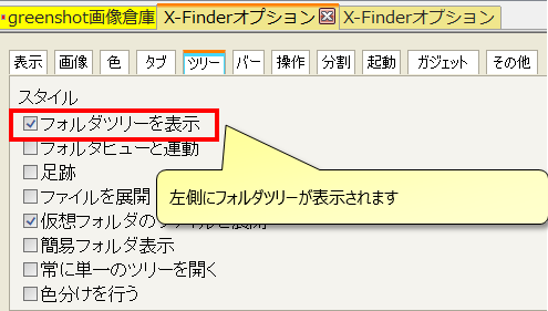 2015-12-12 16_20_28-x-finder手順書 (回復済み).xlsx - Microsoft Excel