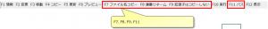 2015-12-12 21_50_13-x-finder手順書 (回復済み).xlsx - Microsoft Excel