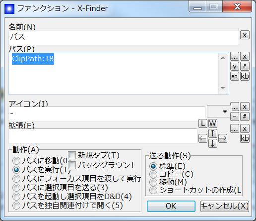 2015-12-12 22_02_04-ファンクション - X-Finder